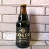 コエド漆黒ビール
