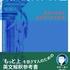 【レビュー】TOEIC満点取得者が考える「英文解体新書」の4つの素晴らしさ
