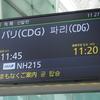 ANA海外特典航空券で行くパリ旅行③羽田⇒シャルル・ド・ゴール 初めてのスタッガードシート・機内食