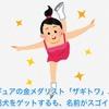 女子フィギュアの金メダリスト「ザギトワ」、念願の秋田犬をゲットするも、名前がスゴイよ・・・