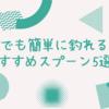 【エリアトラウト】誰でも簡単に釣れる!おすすめスプーン5選!