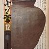 小さな蕾 1977年12月号 No.035(?) 奥能登の雅陶・珠州