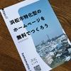 浜松 LIFE でHPを作ろう!