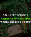 Raspberry Pi + SwitchBotで風呂を沸かす
