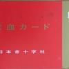 【献血をしよう】NHKスペシャル 池江璃花子19歳の記録を見て