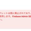 Rails5 で WebSocket を ActionCable でなく Firebase でやった話