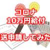 コロナ10万円給付金 郵送で申請してみた