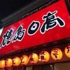 西川口『焼鳥日高 西川口東口店』(居酒屋12軒目)