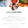 LINEブログが公式アカウントになりました!〜公式申請の流れ〜