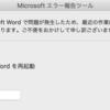 Word for Mac [フォント]ダイアログボックスを表示しようとすると強制終了