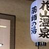 関西最強温泉・花山温泉薬師の湯でのんびり温泉ひとり旅/和歌山県