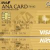 陸マイラーに「ANA VISAワイドゴールドカード」が必要な理由