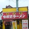 味確認ラーメン/北海道札幌市