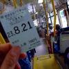 我が家恒例 都営まるごときっぷの旅:新宿、北千住、秋葉原、人形町、東京、銀座