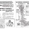 6月9日(土)小牧⇒春日井の 「あいち平和行進」に参加しましょう