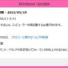 Surface Pro 2でWindow Updateに葛藤中