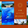 沖縄のおすすめ観光地【穴場スポットも紹介!】