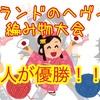北欧の編み物大会で日本人が優勝(^O^)/!!ヘヴィメタ編み物大会に芸者と忍者と力士が挑む!!