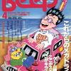 【1989年】【4月号】Beep 1989.04