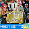 【バス釣り動画】バス釣りのプロ達がガチンコで競うルアマガ人気企画「陸王」がU-NEXTにて無料で視聴出来る!配信動画一覧