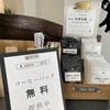 これは必見! SHIBUYA FREE COFFEEであなたのコーヒー提供スポンサーになれる!