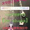 未使用 スワロフスキー買取「富山県富山市」買取専門店e-shops富山店