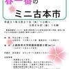 (終了しました)春一番のミニ古本市(先着順・無料)3/27 10:00~3/29 15:00