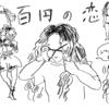 百円の恋の話