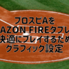 【重たい動作を改善】Amazon FireタブレットでプロスピAリアタイを快適にプレイするためのグラフィック設定最適化