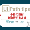 【UiPath】今日の日付を取得する方法