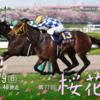 JRA 穴馬予想【中山・阪神・福島】4月8日(土)