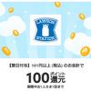 【メルペイ】ローソンで使える100ポイント還元クーポン券配布中!