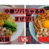 「中華ソバ ちゃるめ」まぜソバ@糀谷駅 VS 宅麺.com【徹底比較57杯目】