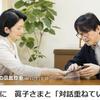 眞子さまの結婚について母親の気持ちは!?