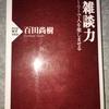 百田尚樹「雑談力」上級国民から伝授された話し方テクニック