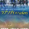 映画「ラプソディ オブ colors(2020)」感想|極度のカオスに不思議と癒される実録人間狂詩曲