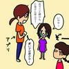 【子育漫画】「鬼アプリ」