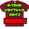 【EVERGREEN】吸汗速乾・着心地快適・真夏のアクティブアングラーに「B-TRUE ドライTシャツ Aタイプ」に新色追加!