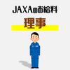 【最新】JAXA理事の年収はどのくらいか