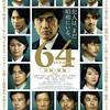 映画「64 -ロクヨン-」前編感想 警察という組織、記者たちとの確執、そして決断の人間ドラマ。