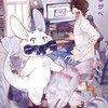 【11月14日】おすすめのkindleコミック新刊