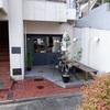 鷺沼「THE MODERN COFFEE SAGINUMA COFFEE BAR(ザ モダンコーヒー サギヌマコーヒーバー)」