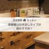 【注文住宅キッチン】背面食器棚は引き出しタイプが使いやすくおすすめ!【カップボード】家作り収納
