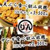 【オススメ5店】札幌(札幌駅・大通)(北海道)にある天ぷらが人気のお店