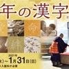 今年の漢字®展