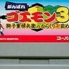 がんばれゴエモン3   巨大ロボに乗って戦う 爽快感抜群のバトルシーンが売り