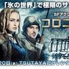 午後ロー!映画「コロニー5」氷河期×人肉主義(カニバリズム)!あらすじ、感想、ネタバレ、グロあり。