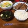今夜は豚肉の生姜焼き+初めて味噌汁に挑戦