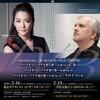 諏訪内晶子(バイオリン)&ニコラ・アンゲリッシュ(ピアノ)が奏でるベートーヴェン♪ デュオ・リサイタル@東京オペラシティ鑑賞レポート
