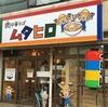 [国立出張編]国立NO.1! 肉中華そば ムタヒロ